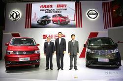 郑州日产NV200新款亮相暨新帅客上市发布