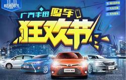 双十一团购季 松原广汽丰田车型优惠促销
