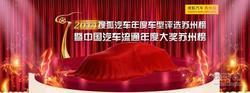 2014搜狐流通大奖暨年度车型评选苏州榜!