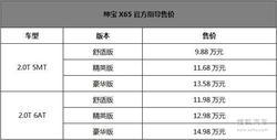 创见不凡:北汽绅宝X65温州上市会落幕!