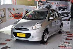[枣庄]日产玛驰优惠8000元 部分现车在售