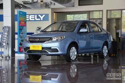 沧州泰丽吉利金刚现车最高可优惠0.4万元
