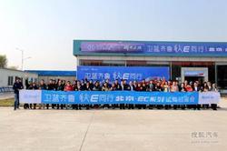 北汽新能源北京·EC系列山东媒体试驾收官