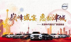 惠动津城 中汽南方厂家直销会9月8日召开