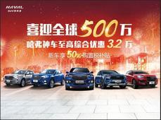 喜迎全球500万 哈弗神车享50%购置税补贴
