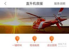 乐车邦紧急救援再升级,直升机救援上线