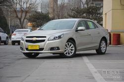 [秦皇岛]雪佛兰迈锐宝优惠2.5万现车销售