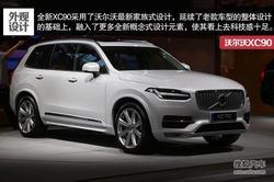 全新XC90领衔 沃尔沃2015年新车计划曝光