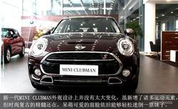 升级大尺寸 搜狐实拍新一代MINI CLUBMAN