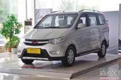 [枣庄]五菱宏光部分车型让利2千现车供应