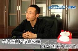 专访盛德风行总经理:MPV市场将大有可为!