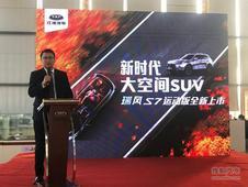 新时代大空间SUV-瑞风S7运动版安徽天成上市