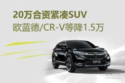 20万合资紧凑SUV 欧蓝德/CR-V等降1.5万!