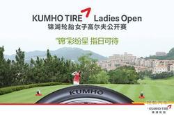 锦湖轮胎独家冠名赞助女子高尔夫赛开赛