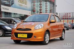 [南京]日产玛驰限时直降0.3万元现车充足