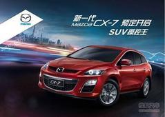 马自达国产CX-7上市在即 首次亮相赣州!