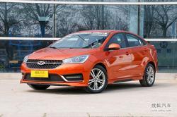 [郑州]艾瑞泽5 部分车型最高优惠0.4万元