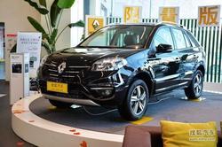 [新乡]雷诺科雷傲购车优惠1.5万现车销售