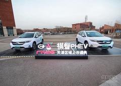广汽三菱合资新能源SUV祺智PHEV天津上市