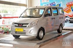 [重庆]五菱宏光V现车在售 最高直降0.4万