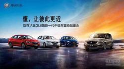 别克华北GL6暨新一代中级车置换品鉴会!