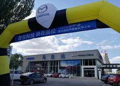 一汽马自达CX-4蓝天品位升级版智领上市