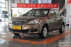 [贵阳]购买奇瑞E5车型最高优惠1万元现金