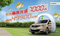 长安欧尚最高优惠7000元,最低49900元起