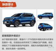 景逸X5/哈弗H6等热销高性价比国产SUV推荐