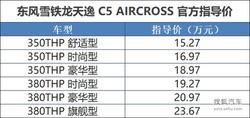 雪铁龙天逸上市 标致4008/CR-V等降2.7万