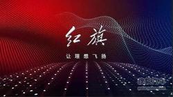 锋芒.新生红旗H5深圳上市发布会
