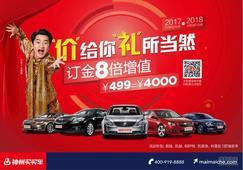 全年最惠买车季,双12别克君越订金8倍增值
