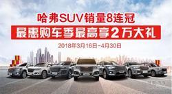 哈弗SUV销量八连冠 超优惠最高享2万大礼