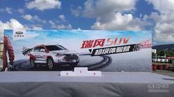 江淮瑞风SUV超级体验营温州站热血来袭