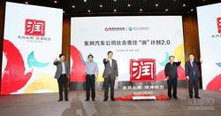 """东风汽车公司发布社会责任""""润""""计划2.0"""