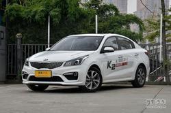 [洛阳]起亚K2三厢降价1.20万元 现车销售