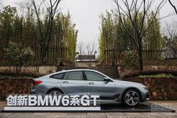 创新BMW 6系GT试驾:这是你要的至美旅行