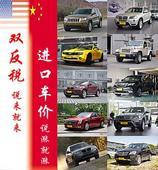 双反税说来就来 10款进口车车价说涨就涨