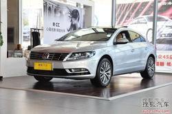 [聊城]一汽-大众CC最高优惠1.1万 有现车