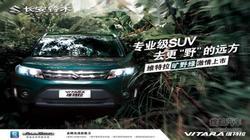 """专业级SUV要""""撒野"""" 维特拉旷野绿来袭"""