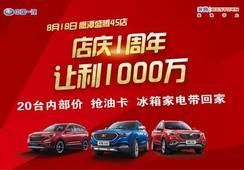 8月18奔腾鹰潭4S店1周年店庆让利1000万