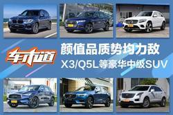 市场多足鼎立 X3/Q5L等豪华中级SUV推荐!