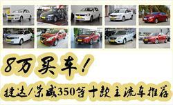 8万买车! 捷达/荣威350等十款主流车推荐