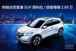 时尚个性易驾SUV 缤智/昂科拉等降2.69万