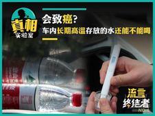 会致癌?车内长期高温存放的水还能不能喝