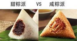 端午节吃甜粽子还是咸粽子 其实和买车一个道理