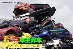 车主养车 汽车五大生命周期的保养对策!