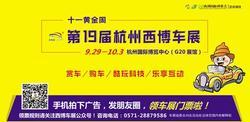 2018杭州车展(西博车展) 门票与交通指引