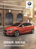 BMW2系旅行车-全家人最好的新年礼物