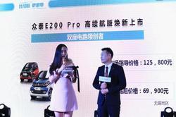 众泰E200 Pro无锡区域上市发布会圆满落幕